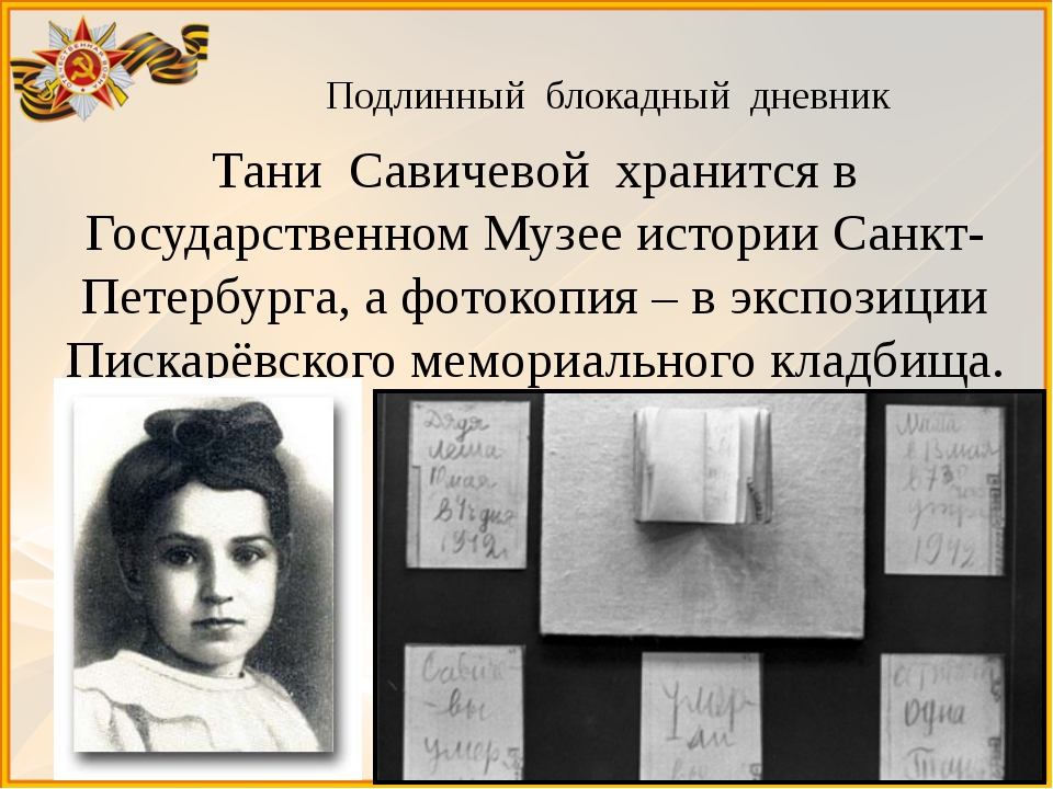 Подлинный блокадный дневник Тани Савичевой хранится в Государственном Музее и...