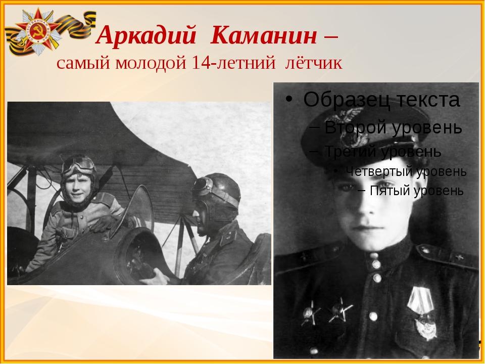 Аркадий Каманин – самый молодой 14-летний лётчик