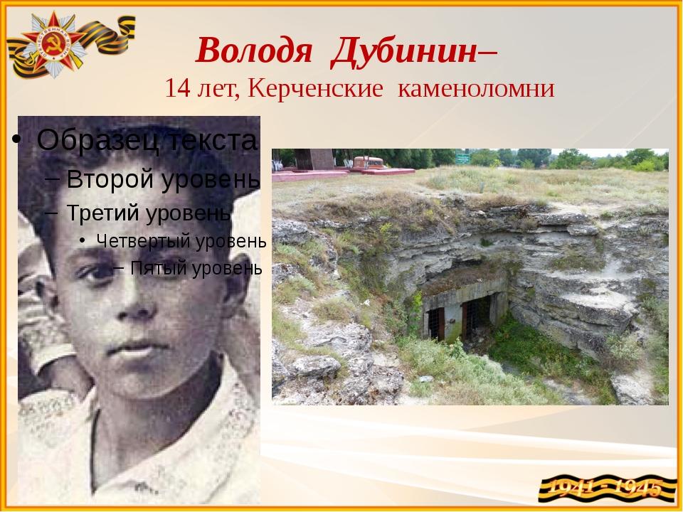 Володя Дубинин– 14 лет, Керченские каменоломни