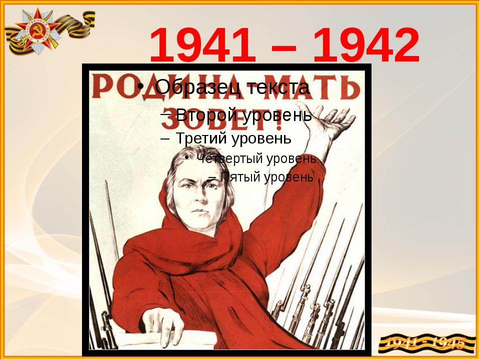 1941 – 1942