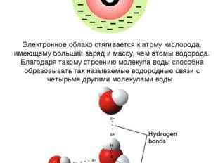 Электронное облако стягивается к атому кислорода, имеющему больший заряд и ма