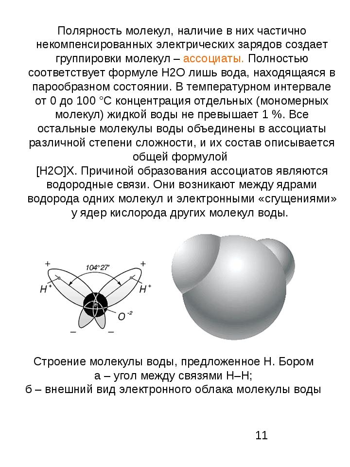 Полярность молекул, наличие в них частично некомпенсированных электрических з...
