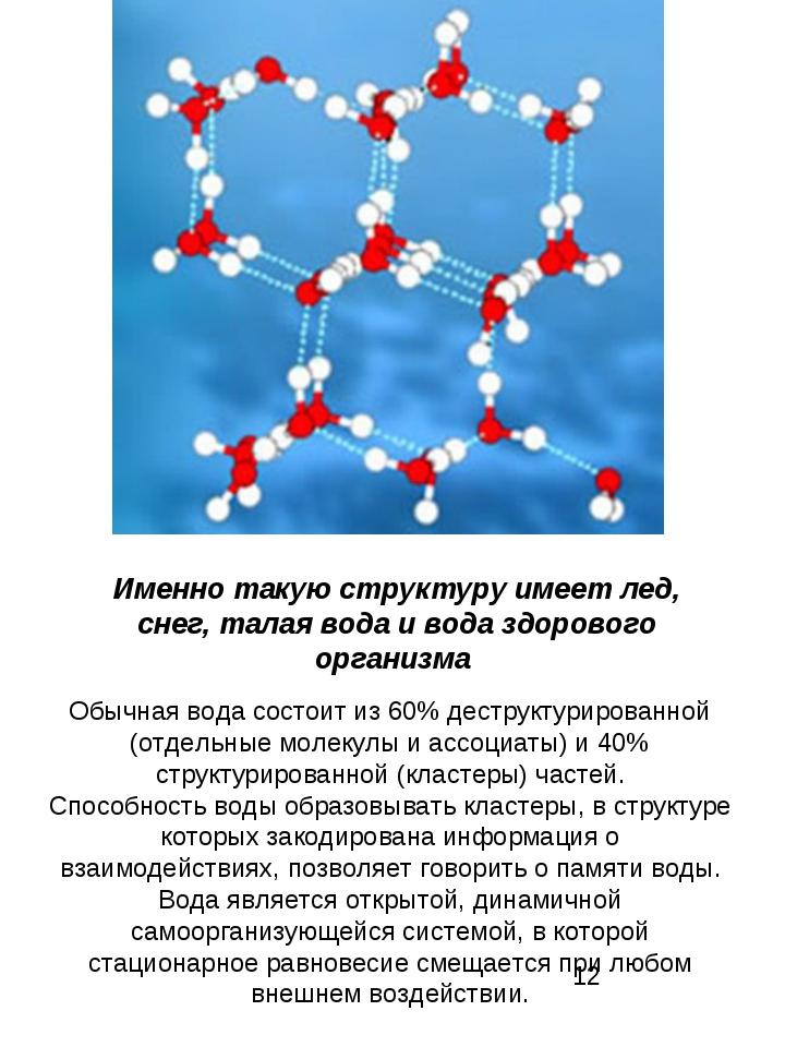 Именно такую структуру имеет лед, снег, талая вода и вода здорового организма...