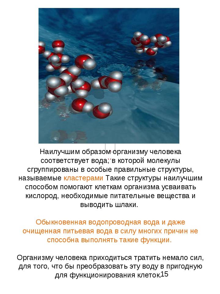 Наилучшим образом организму человека соответствует вода, в которой молекулы с...