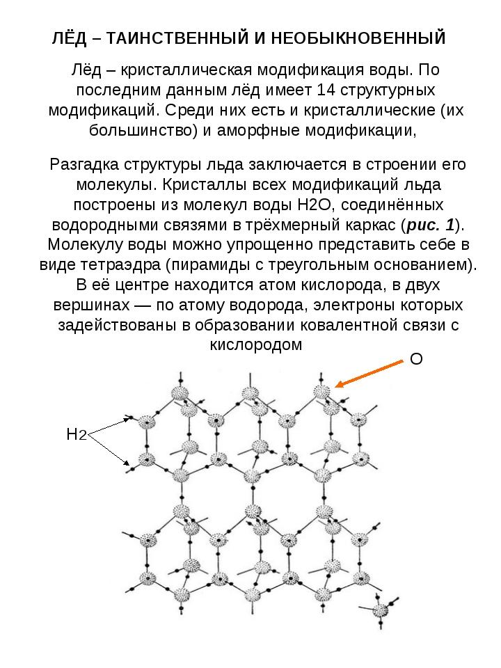 ЛЁД – ТАИНСТВЕННЫЙ И НЕОБЫКНОВЕННЫЙ Лёд – кристаллическая модификация воды. П...