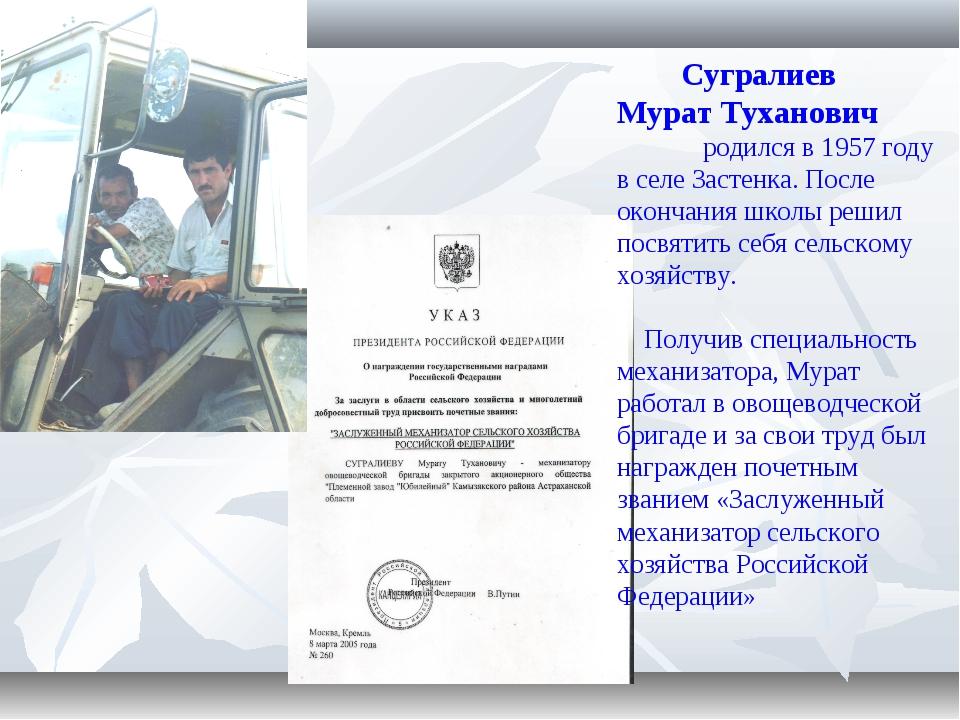 Сугралиев Мурат Туханович родился в 1957 году в селе Застенка. После окончан...