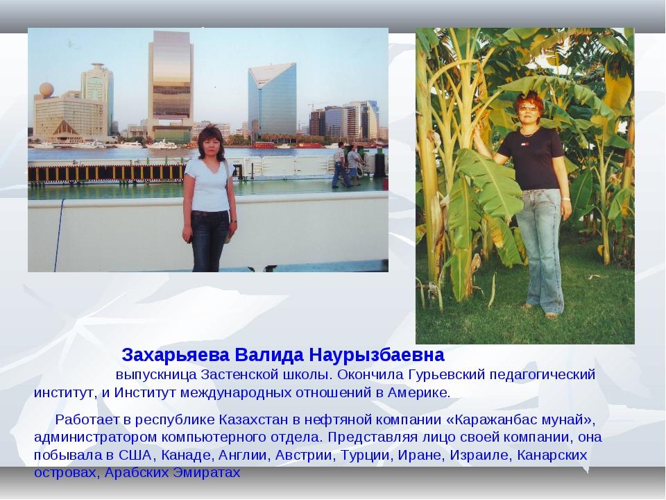Захарьяева Валида Наурызбаевна выпускница Застенской школы. Окончила Гурьевс...