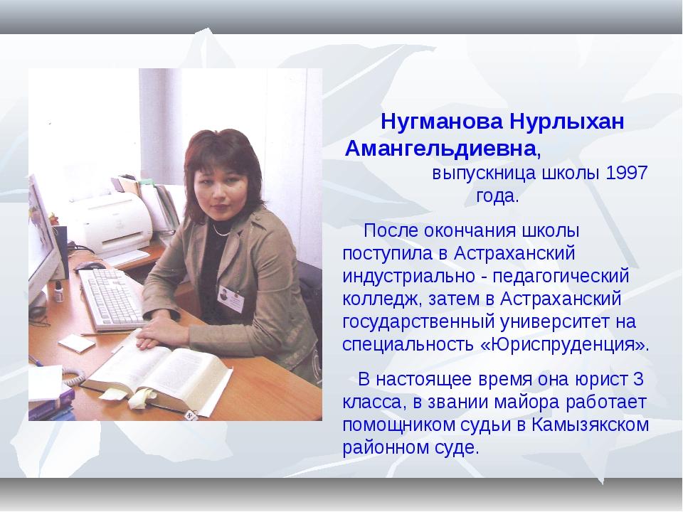 Нугманова Нурлыхан Амангельдиевна, выпускница школы 1997 года. После окончан...