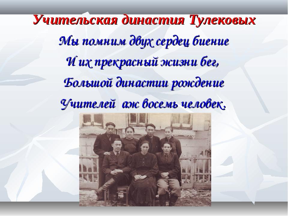 Учительская династия Тулековых Мы помним двух сердец биение И их прекрасный ж...