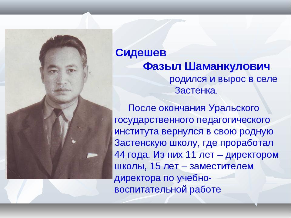 Сидешев Фазыл Шаманкулович родился и вырос в селе Застенка. После окончания У...