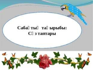 Сабақтың тақырыбы: Сөз таптары