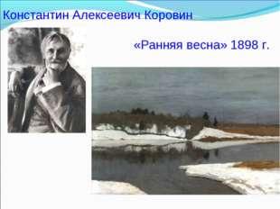Константин Алексеевич Коровин «Ранняя весна» 1898 г.