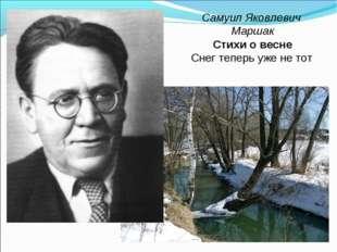 Самуил Яковлевич Маршак Стихи о весне Снег теперь уже не тот