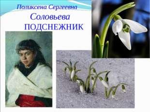 Поликсена Сергеевна Соловьева ПОДСНЕЖНИК