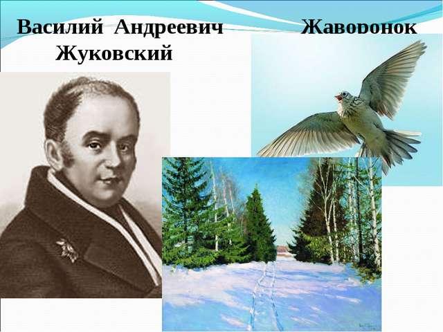 Василий Андреевич Жаворонок Жуковский