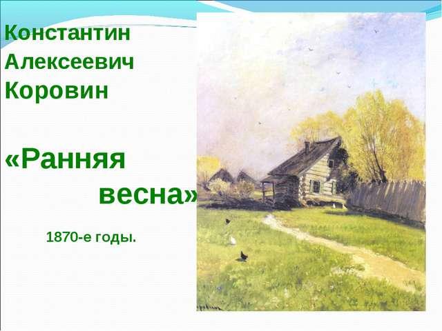 Константин Алексеевич Коровин «Ранняя весна» 1870-е годы.