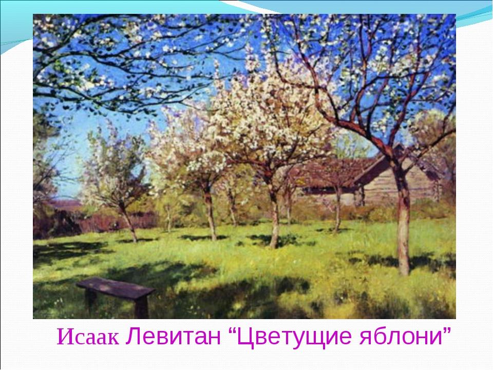 """Исаак Левитан """"Цветущие яблони"""""""