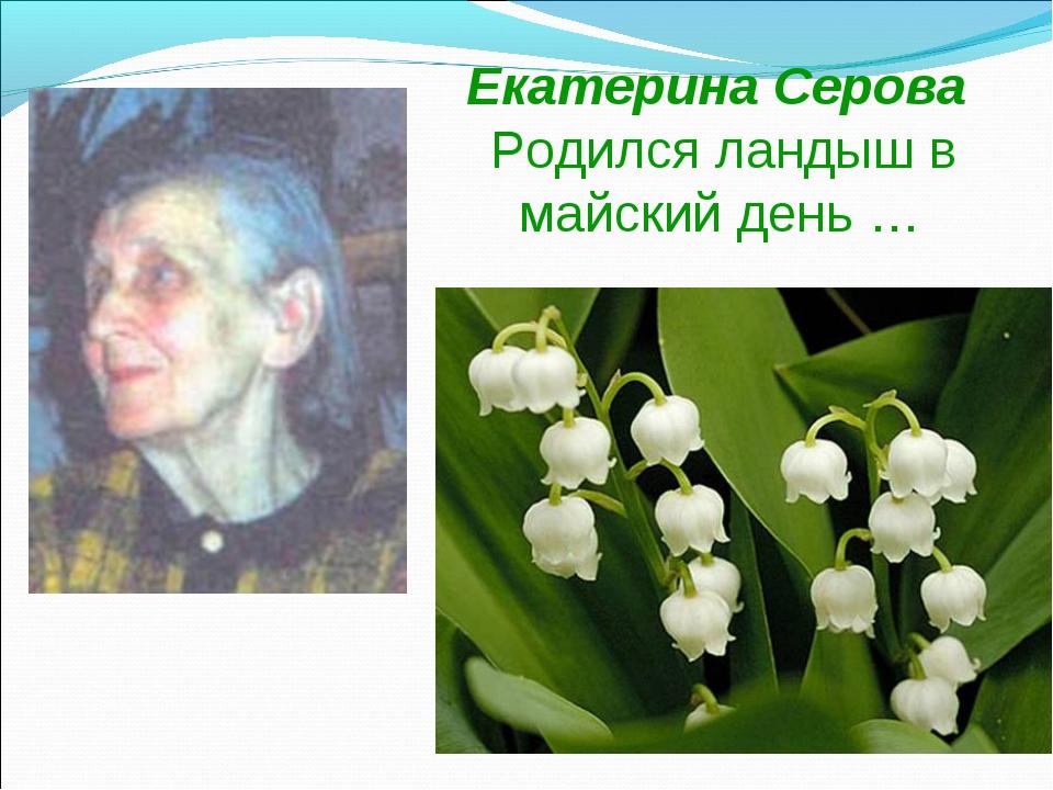 Екатерина Серова Родился ландыш в майский день …