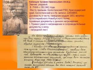 Кабанцов Трофим Афанасьевич 1914г.р. Звание: рядовой. В РККА с 08.1941 года.