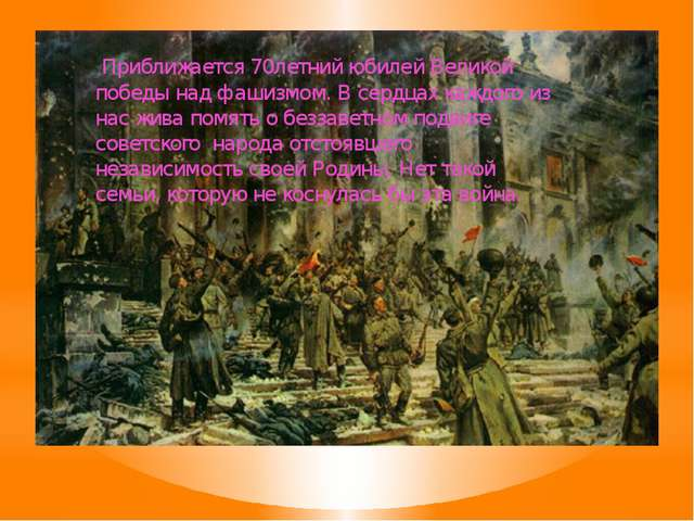 Приближается 70летний юбилей Великой победы над фашизмом. В сердцах каждого...