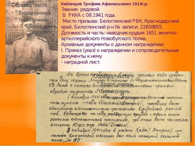 Кабанцов Трофим Афанасьевич 1914г.р. Звание: рядовой. В РККА с 08.1941 года....