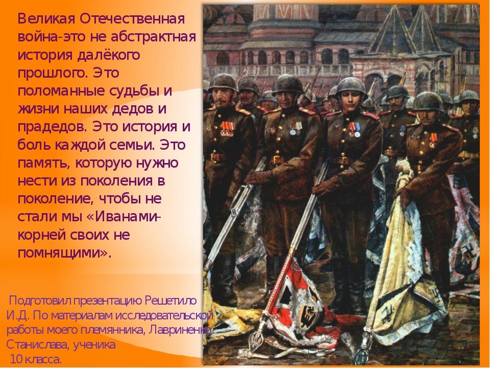 Великая Отечественная война-это не абстрактная история далёкого прошлого. Это...