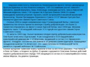 Широкую известность получили на Ленинградском фронте пятеро двоюродных брать