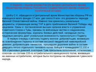 Шойгу С.К. обращался в Центральный архив Министерства обороны РФ из имеющихс