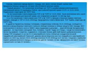 Помощь тувинского народа фронту: лошади, скот, много теплых вещей, тысячи то