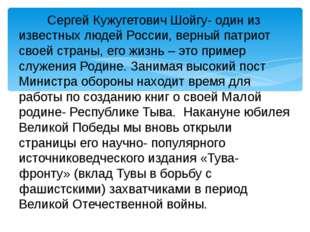 Сергей Кужугетович Шойгу- один из известных людей России, верный патриот сво