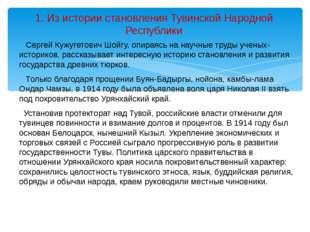 Сергей Кужугетович Шойгу, опираясь на научные труды ученых-историков, расска
