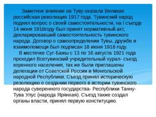 Заметное влияние на Туву оказала Великая российская революция 1917 года. Тув