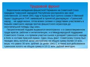 Вероломное нападение фашисткой Германии на Советский Союз граждане Тувинской