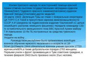 Усилия братского народа по всесторонней помощи красной Армии отмечен высоким