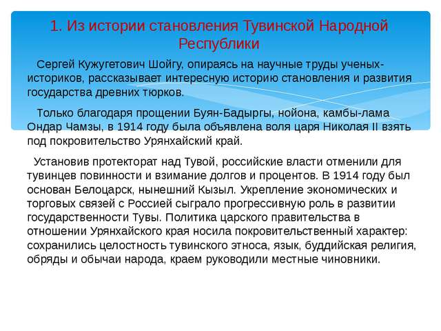 Сергей Кужугетович Шойгу, опираясь на научные труды ученых-историков, расска...