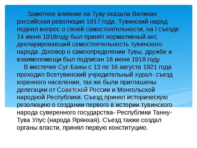 Заметное влияние на Туву оказала Великая российская революция 1917 года. Тув...