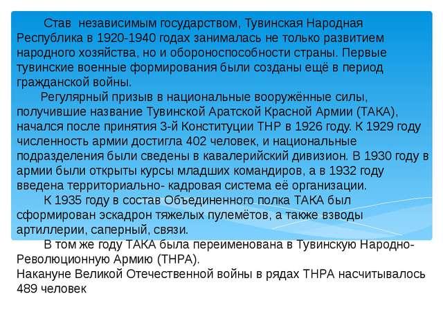 Став независимым государством, Тувинская Народная Республика в 1920-1940 год...