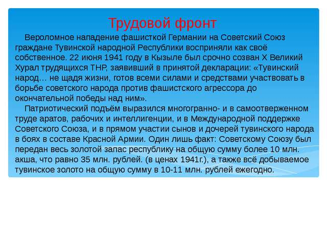 Вероломное нападение фашисткой Германии на Советский Союз граждане Тувинской...