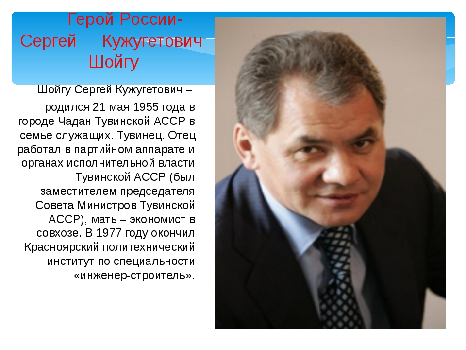 Шойгу Сергей Кужугетович – родился 21 мая 1955 года в городе Чадан Тувинской...