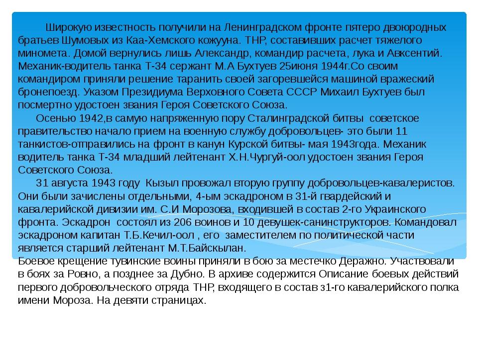 Широкую известность получили на Ленинградском фронте пятеро двоюродных брать...