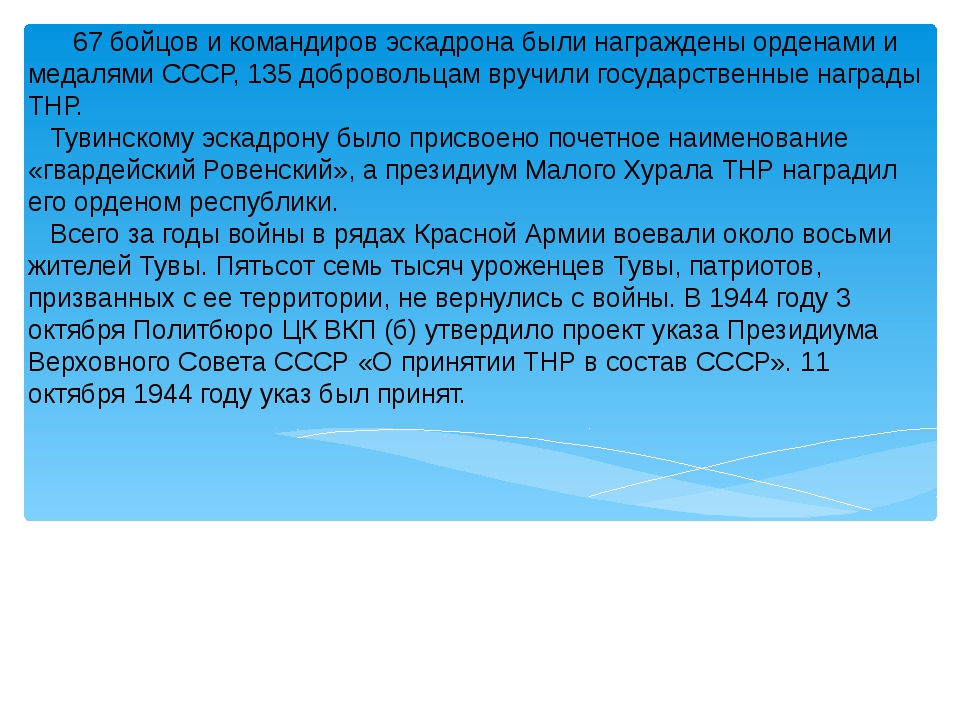 67 бойцов и командиров эскадрона были награждены орденами и медалями СССР, 1...