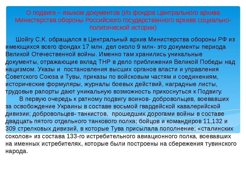 Шойгу С.К. обращался в Центральный архив Министерства обороны РФ из имеющихс...