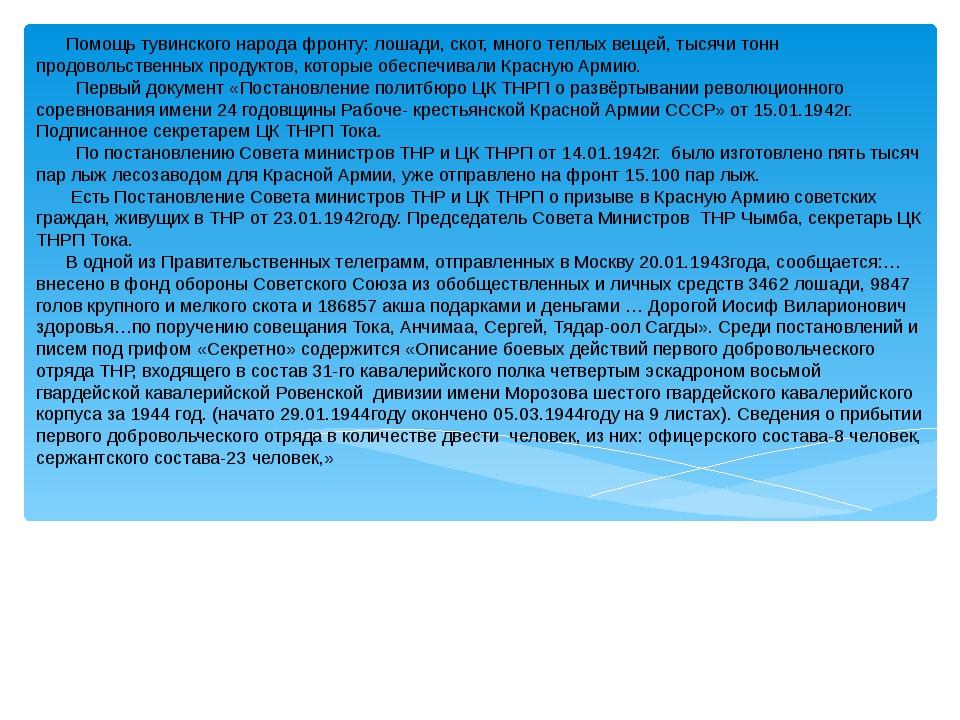 Помощь тувинского народа фронту: лошади, скот, много теплых вещей, тысячи то...