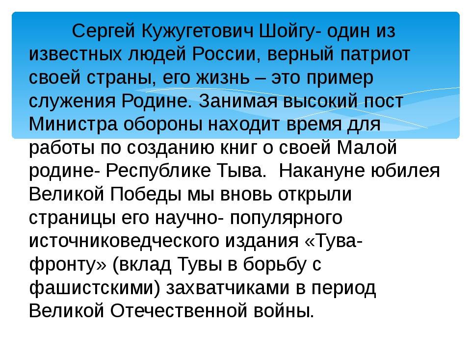 Сергей Кужугетович Шойгу- один из известных людей России, верный патриот сво...