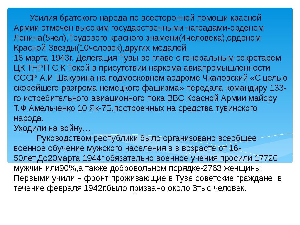 Усилия братского народа по всесторонней помощи красной Армии отмечен высоким...