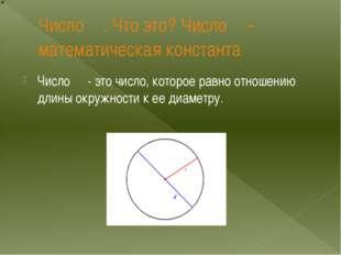 Число  . Что это? Число π- математическая константа Число π - это число, кот