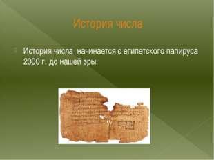 История числа  История числа начинается с египетского папируса 2000 г. до на