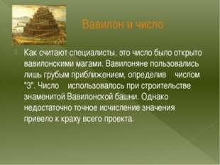 Вавилон и число  Как считают специалисты, это число было открыто вавилонски