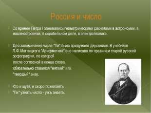 Россия и число  Со времен Петра I занимались геометрическими расчетами в аст