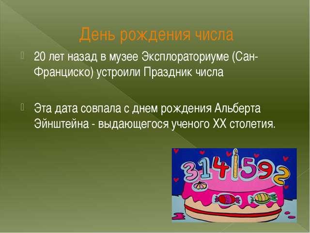 День рождения числа  20 лет назад в музее Эксплораториуме (Сан-Франциско) ус...